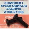Lada Samara + Niva Kapı İç Kitleme Açma Butonu